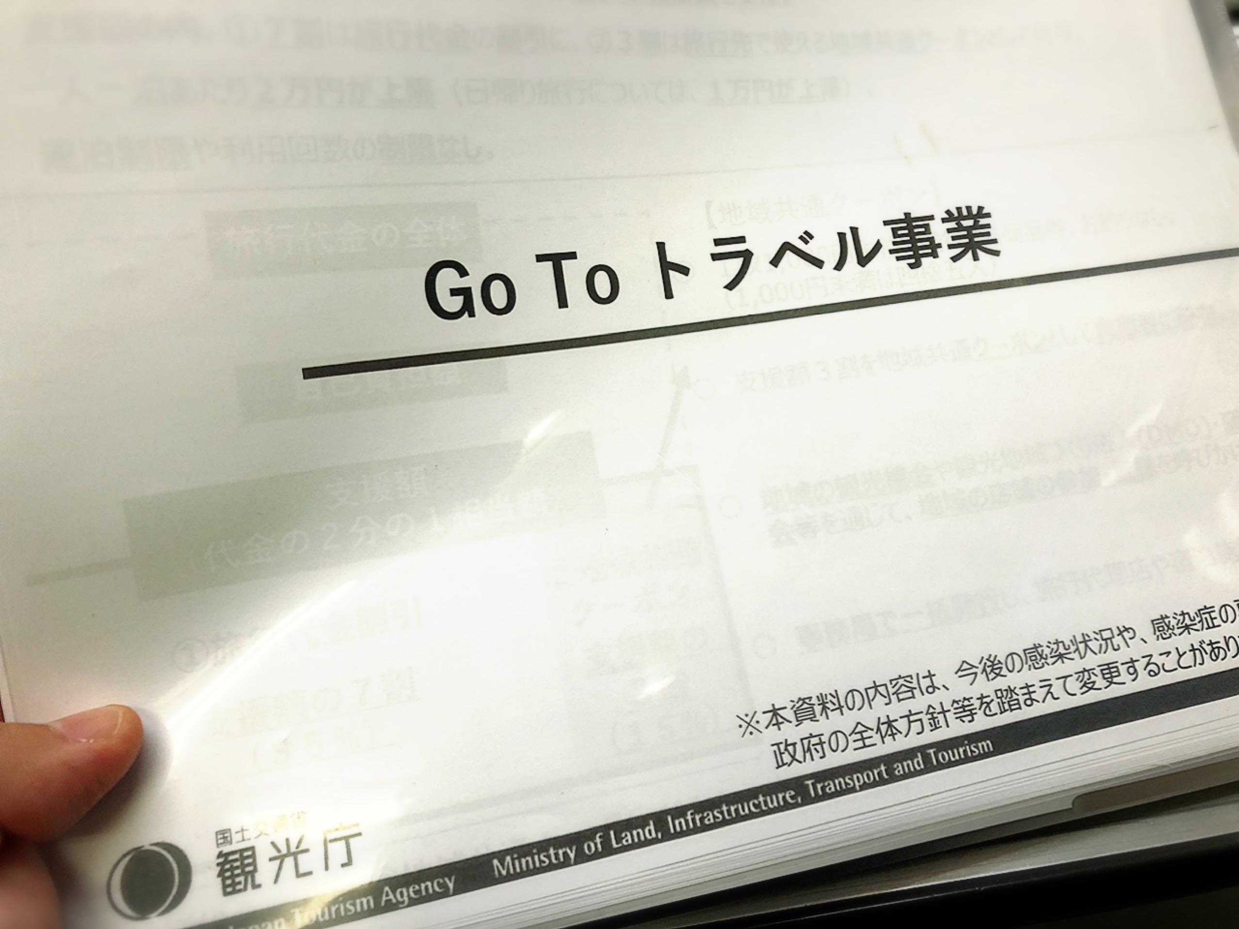 書 goto キャンペーン 領収 GoToトラベルキャンペーン ビジネス利用の領収書発行について